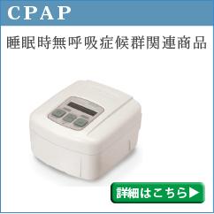 CPAP 睡眠時無呼吸症候群関連商品はこちら