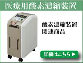 医療用酸素濃縮装置 医療従事者様へ