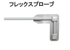 パルスウォッチPMP200M用フレックスプローブ