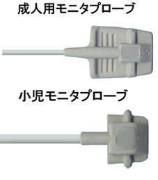 パルスウォッチPMP200M用モニタープローブ