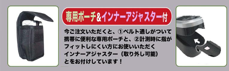専用ポーチプレゼント!