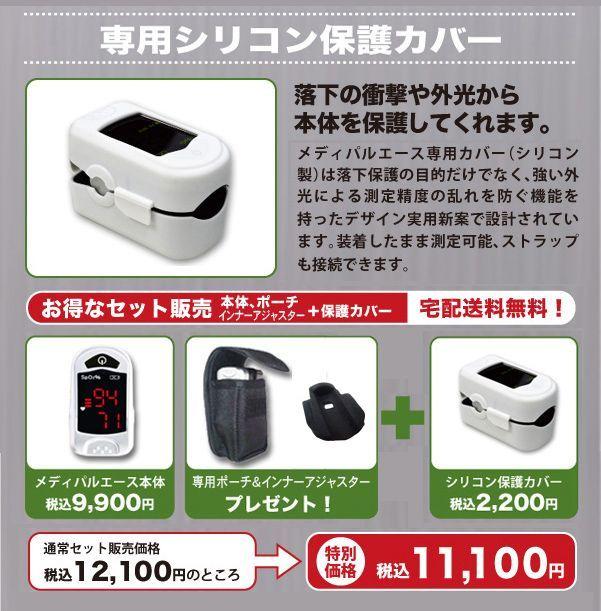 専用シリコン保護カバー