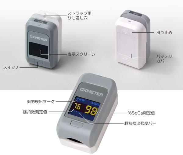 パシフィックメディコ製 フィンガーチップOximeter POD-2