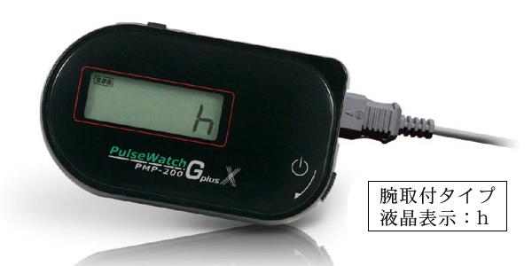 パルスウォッチ PMP-200GplusX 腕取付タイプ