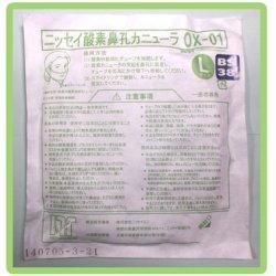 画像2: 【酸素鼻孔カニューラ】20個入り(Mサイズ / Lサイズ)