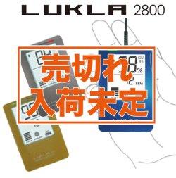 画像1: 【ルクラ2800 シリーズ】 ユビックス製パルスオキシメーター★付属プローブ選択可! 3機種とも解析ソフト対応!