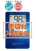 【ルクラ2800ma】 ユビックス製パルスオキシメーター★アラーム機能付!付属プローブ選択可!