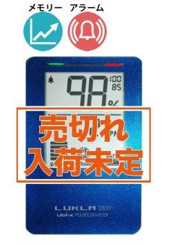 画像1: 【ルクラ2800ma】 ユビックス製パルスオキシメーター★アラーム機能付!付属プローブ選択可!