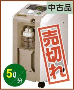 画像1: 【中古品】 医療用酸素濃縮装置 ライトテック-5X 【人気の5L!ご予約受付中】 (ダイキン工業(株))