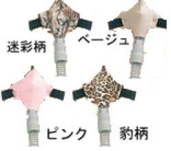 画像2: 【スリープウィーバーマスク】全てのパーツが繊維で、米国社製独自のカラーバリエがうれしい!柄物も。 CPAP用マスク★全国宅配送料無料★