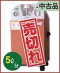【中古品】 医療用酸素濃縮装置 コンフォライフIK-550 【オーバーホール済・最後の1台!】(医器研)