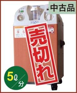 画像1: 【中古品】 医療用酸素濃縮装置 コンフォライフIK-550 【オーバーホール済・最後の1台!】(医器研)