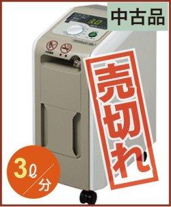 画像1: 【中古品】 医療用酸素濃縮装置 ライトテック-3X ★少額減価償却資産に最適!税別29.8万円★