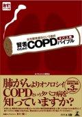 【在宅酸素療法という選択 賢者のためのCOPDバイブル】