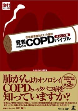 画像1: 【在宅酸素療法という選択 賢者のためのCOPDバイブル】
