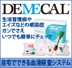 DEMECAL