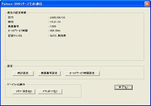 PULSOX300ダイアログ