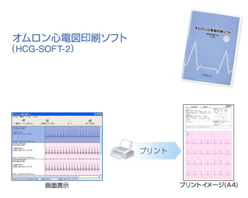 専用心電図印刷ソフト